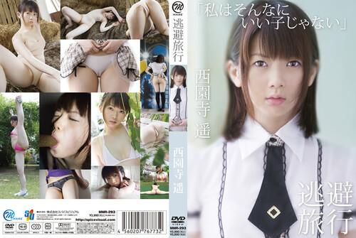 [MMR-293] Haruka Saionji 西園寺遥 - 逃避旅行 「私はそんなにいい子じゃない」