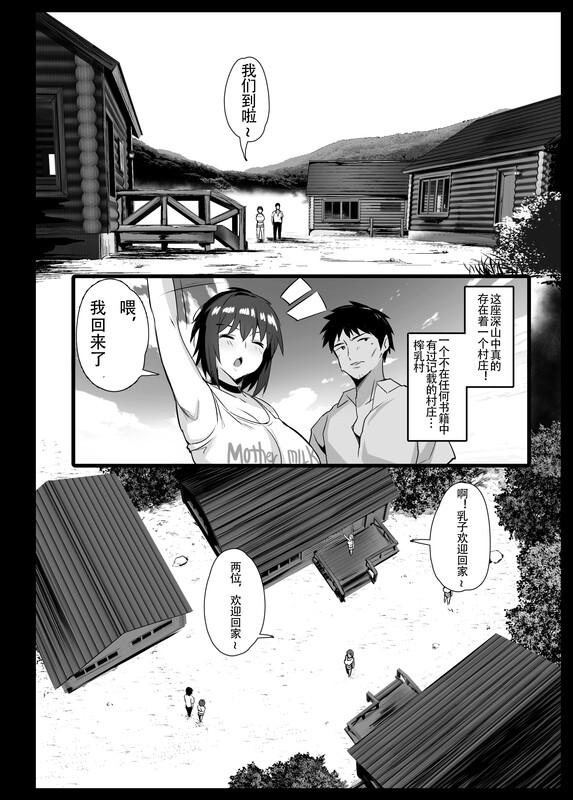 18禁H漫中文整本-竟然有搾奶村!!