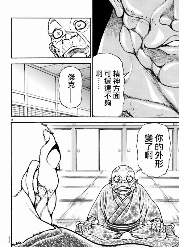 [線上]拳願奧米伽126&刃牙道Ⅱ106
