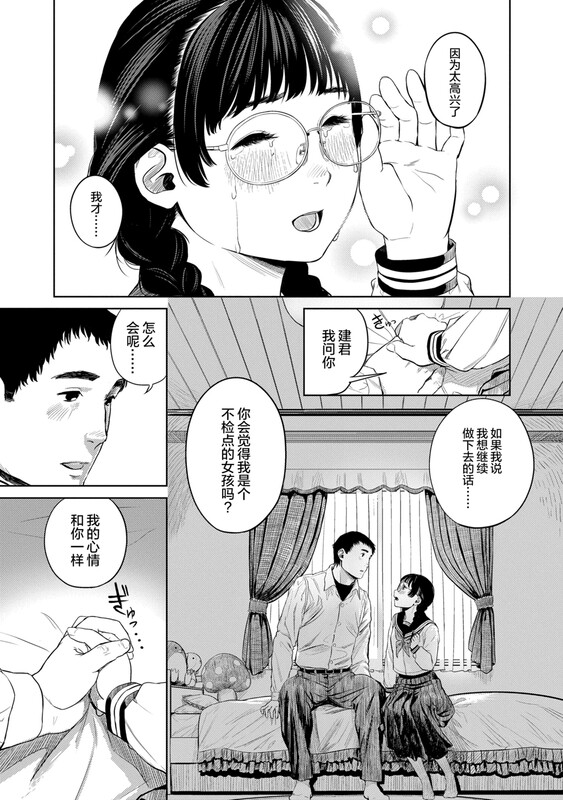 18禁h漫中文優畫風-騎上眼鏡妹