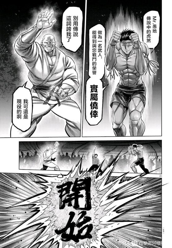 [線上]拳願X刃牙連動特别短篇