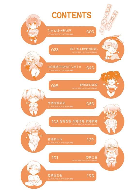 18禁H漫中文整本-這畫風太刺激了…